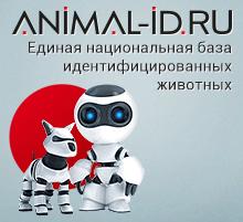 Animal-ID